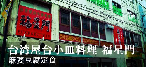 台湾料理福星門