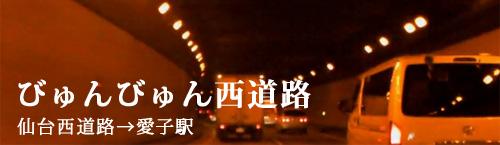 西道路から愛子駅