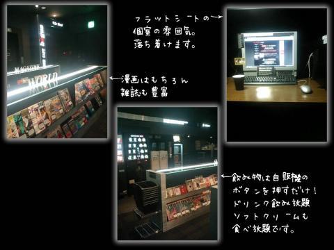 グランサイバーカフェ・バグース 仙台店