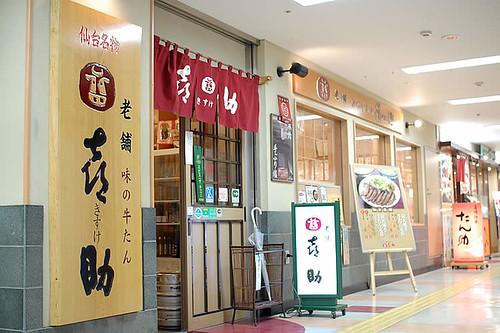 牛タンきすけ仙台駅店