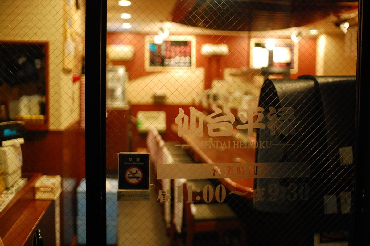 f:id:sendai_blog:20210911002330j:plain