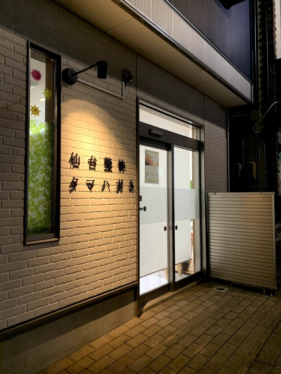 f:id:sendai_seitai_tamahagane:20201009154051j:plain