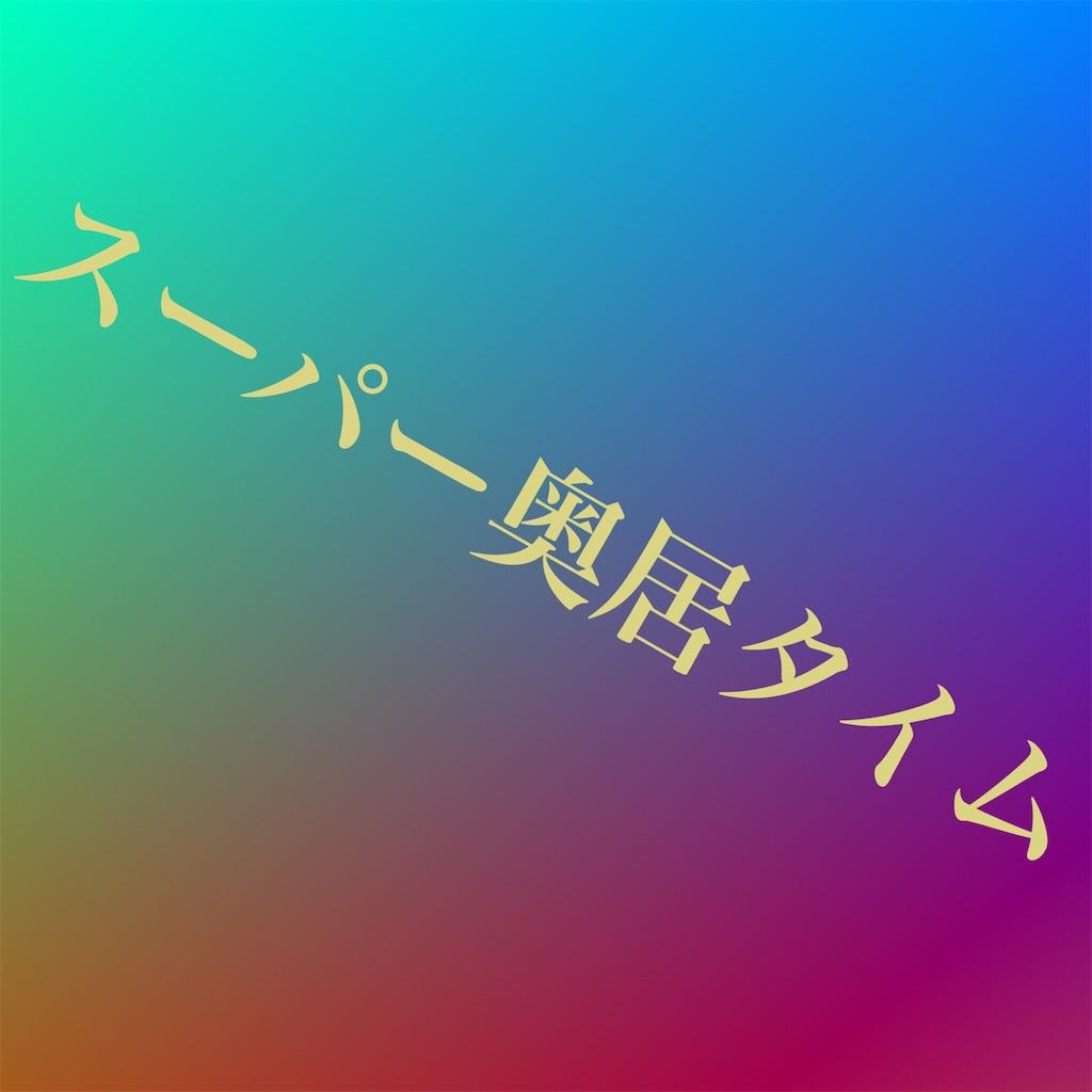 f:id:sengen3983:20200102070128j:image