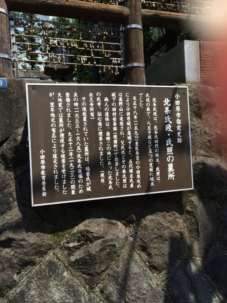 f:id:sengokuituwa:20161024014140j:plain