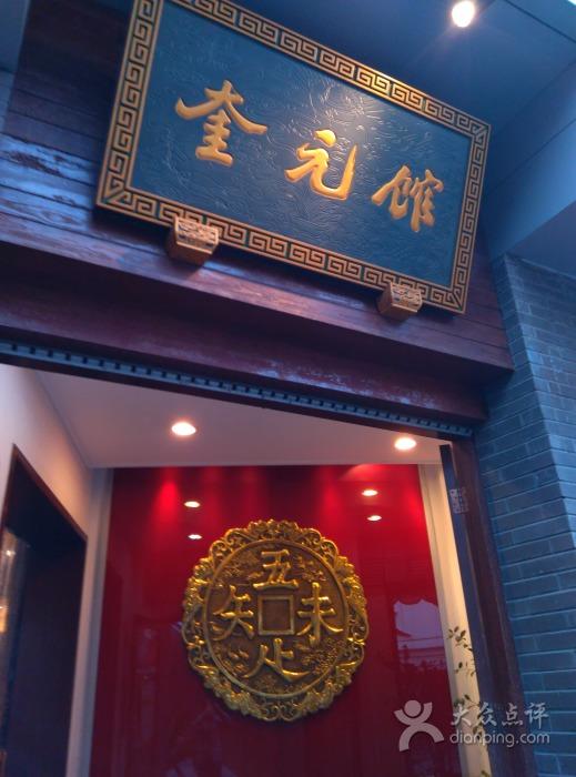 杭州老舗レストラン