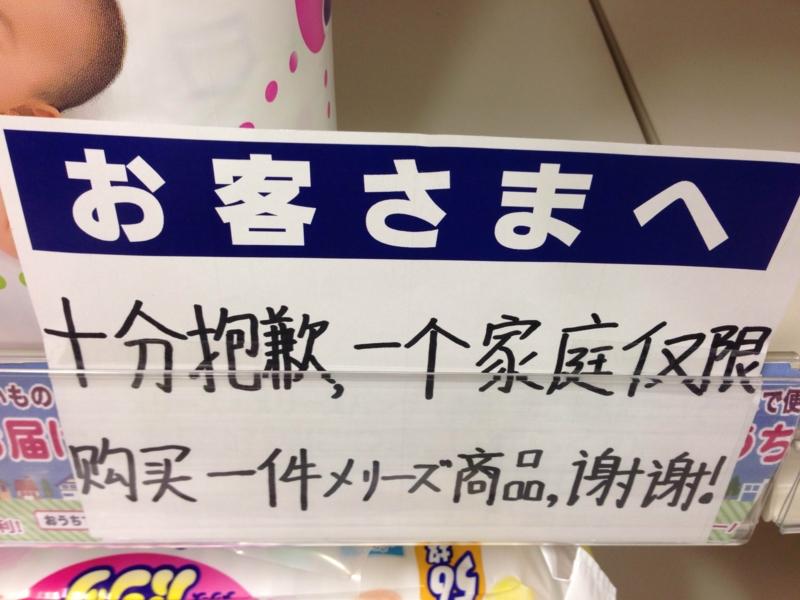 f:id:sengyosyufu-fuko:20140110202947j:plain