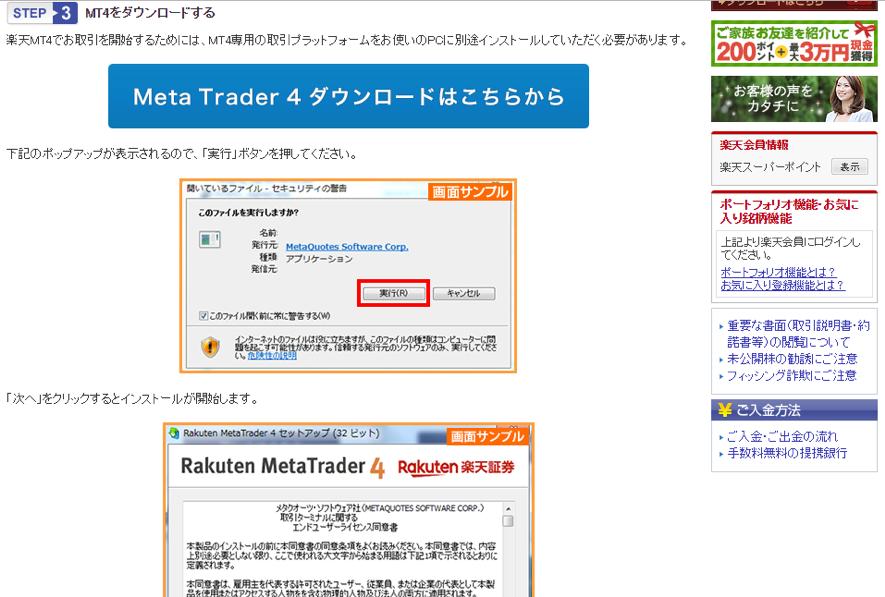 Meta Trader 4 ダウンロードはこちら