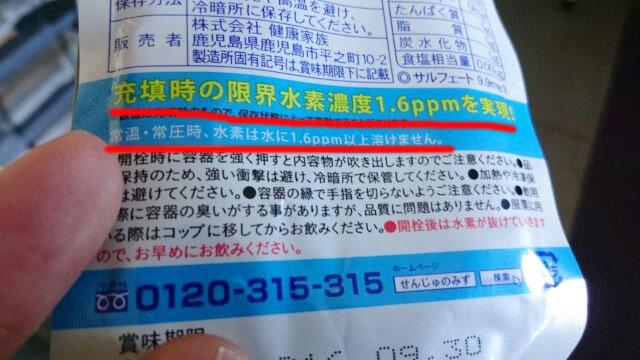 f:id:senjunomizu:20161014143233j:plain