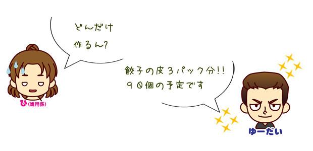f:id:senmaiduke-daito:20210723120805j:plain