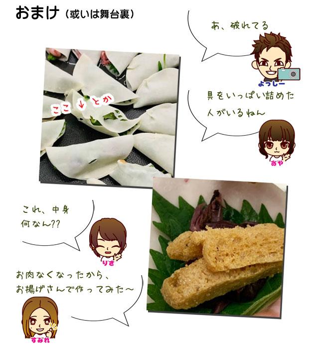 f:id:senmaiduke-daito:20210723141435j:plain