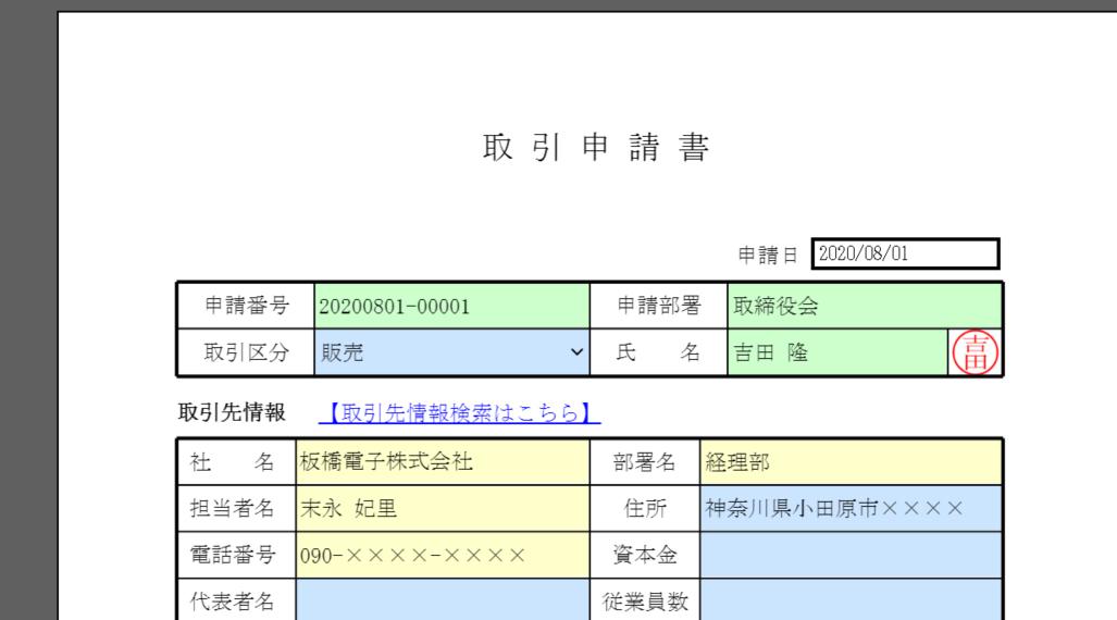 f:id:sennanvolar44:20200801235705p:plain