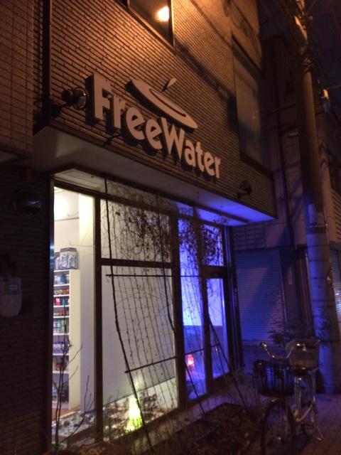フリーウォーター店舗外観
