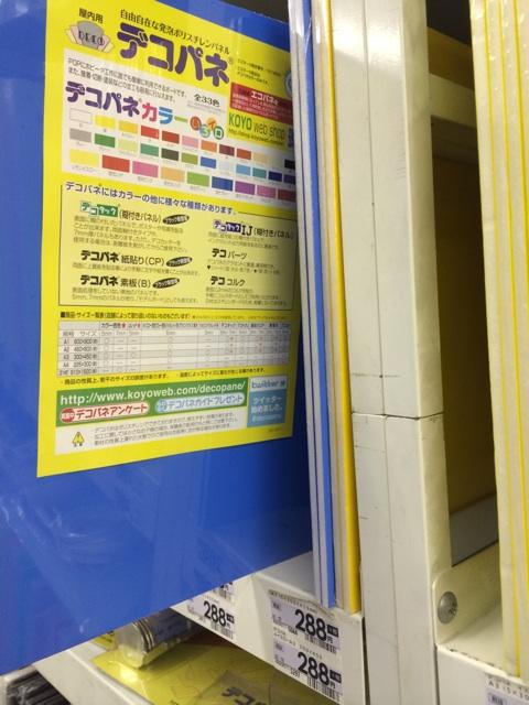 アクアリウムのバックスクリーンに使えるホームセンターのカラー発泡スチロール板
