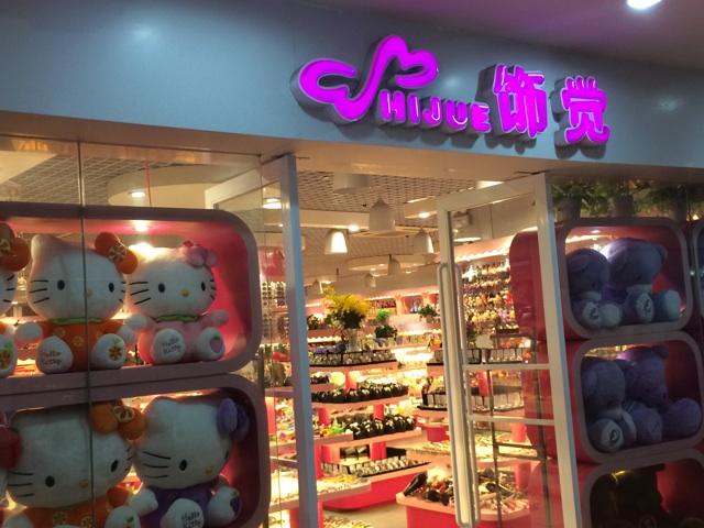 中国上海でも人気のハローキティ
