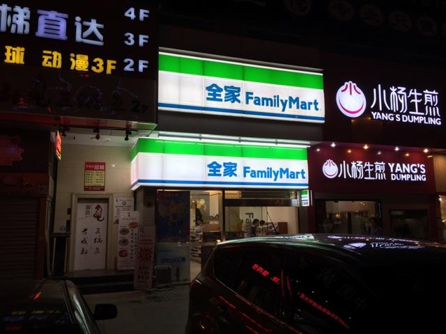 中国のファミリーマートは全家という