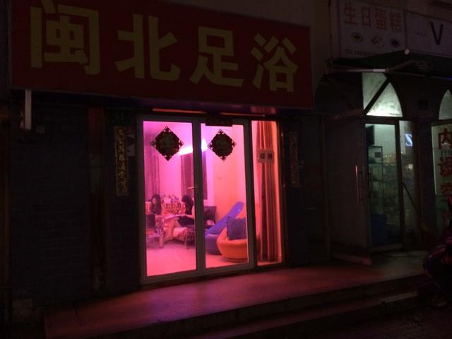 中国上海の夜の裏通りのマッサージ店