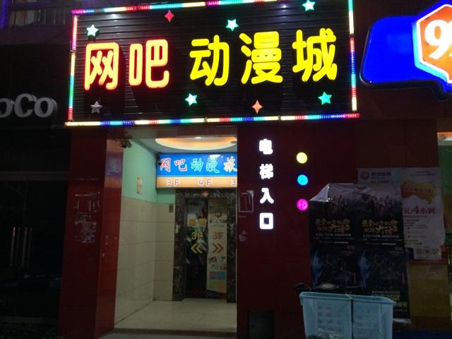 中国上海のインターネットカフェとWiFi環境