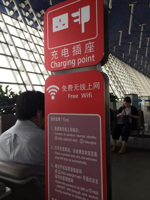 上海浦東国際空港のフリーWiFiスポット