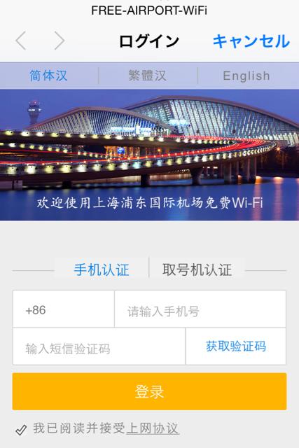 上海浦東国際空港のFREE AIRPORT WiFiのトップ画面