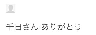 千日さんありがとう