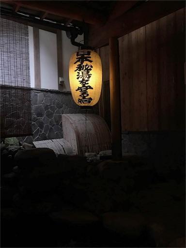 岩井温泉岩井屋の温泉にある日本秘湯を守る宿の提灯
