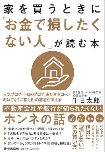 千日太郎 家を買うときに「お金で損したくない人」が読む本