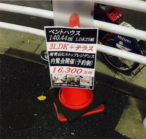 南青山ヒルトップレジデンス140.44㎡16300万円