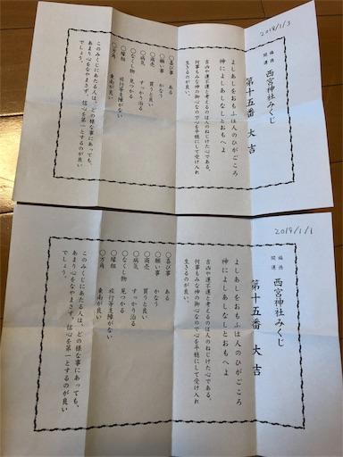 2018年と2019年の西宮神社みくじ第15番の大吉