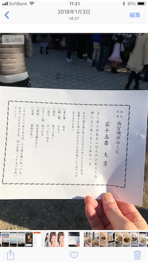 2018年西宮神社みくじ第15番の大吉