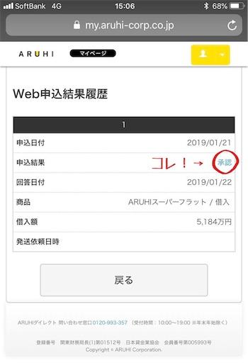 ARUHI仮審査『承認』画面