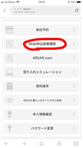 ARUHI Web申し込み結果履歴