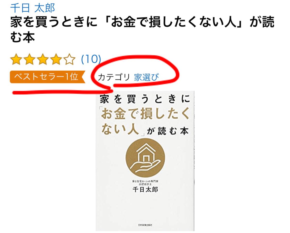 千日太郎 家を買うときに「お金で損したくない人」が読む本 ランキング