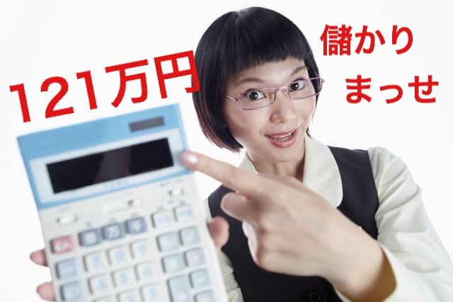 フラットからフラットへの借り換えで121万円も儲かる
