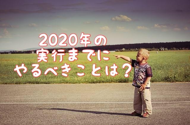 2020年住宅ローンの実行までにやるべきこと