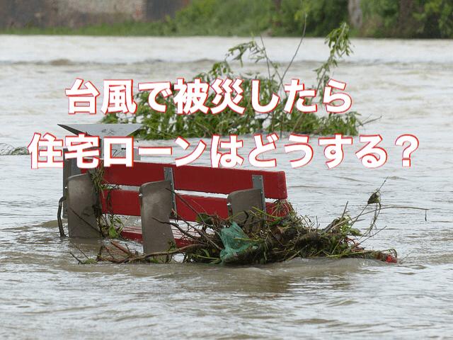 台風で被災したら住宅ローンはどうする?