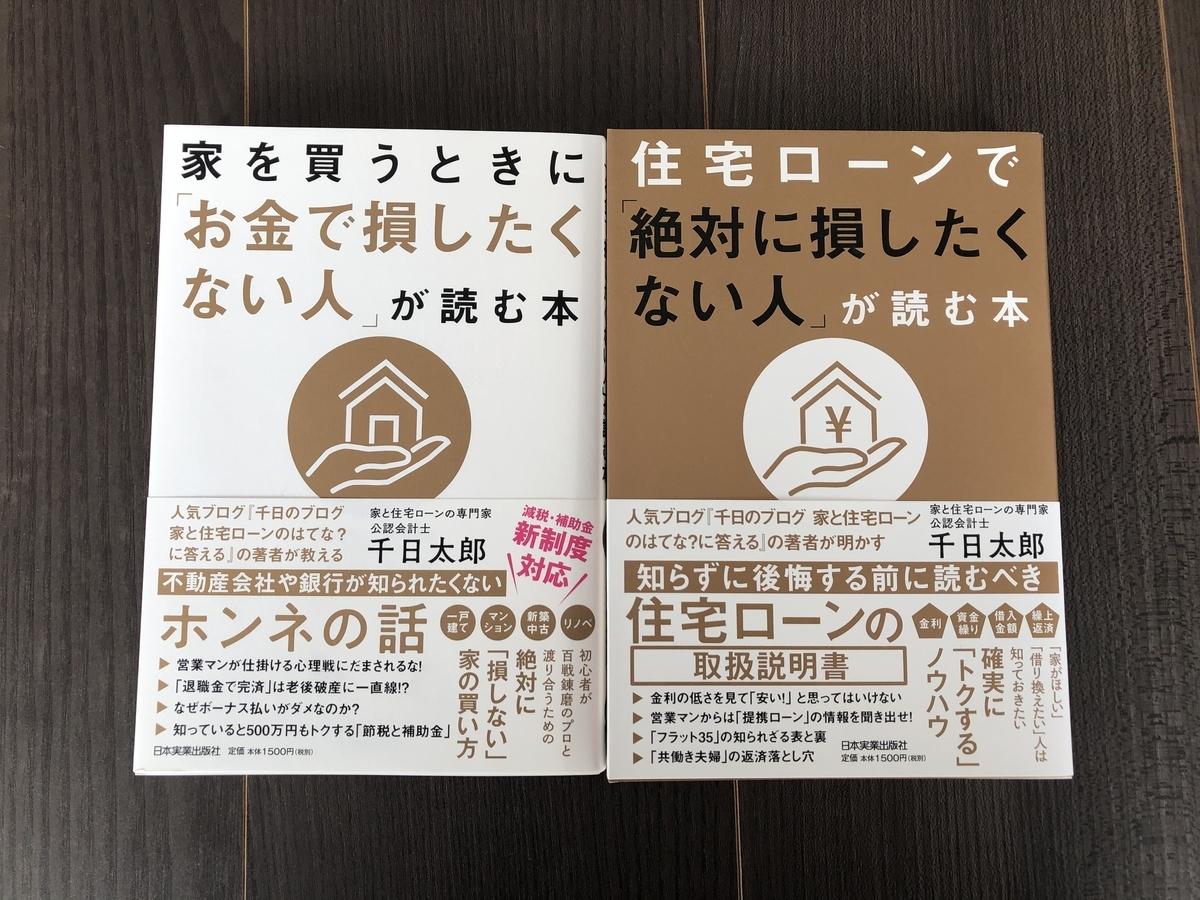 千日太郎の本