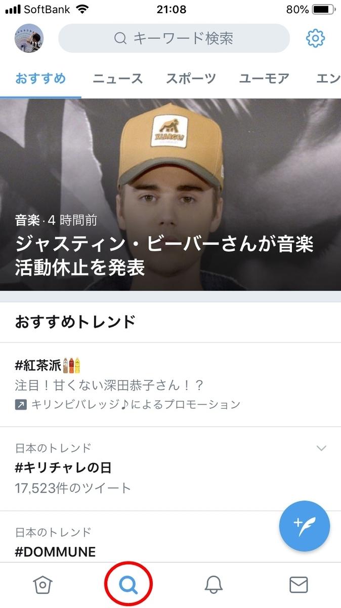 ツイッターニュース画面