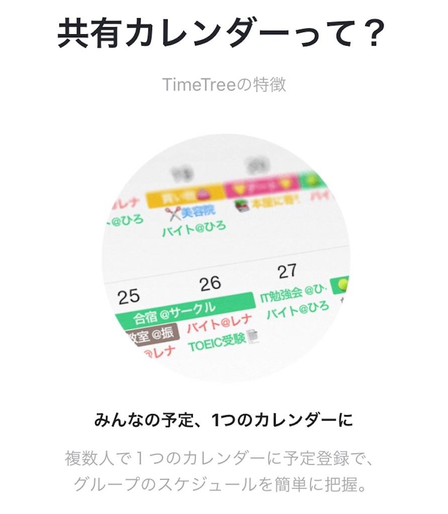 TimeTree【タイムツリー】