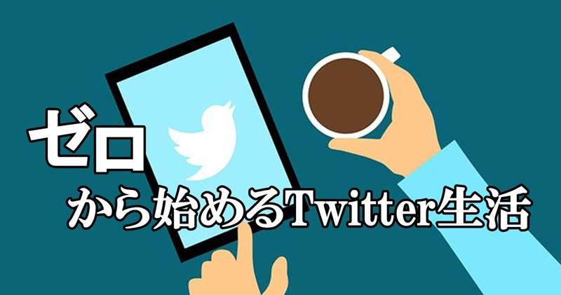 ゼロから始めるTwitter