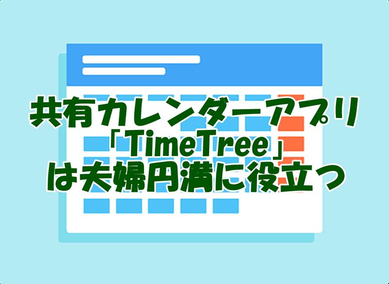 共有カレンダーアプリTimeTree