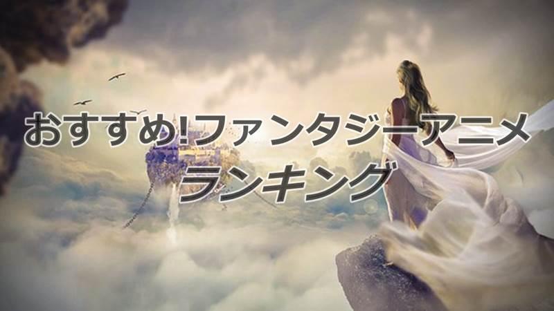 おススメファンタジーアニメ
