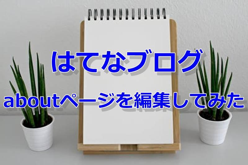 はてなブログaboutページ編集