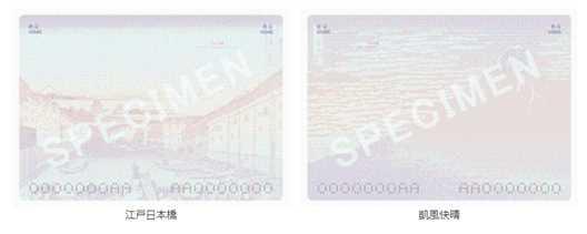次期パスポートデザイン
