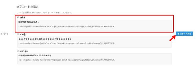 ブログインポート手順