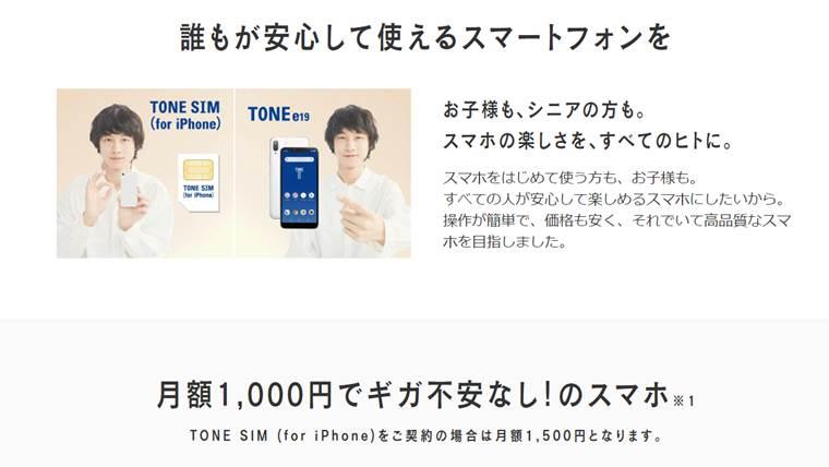 TONEモバイル①