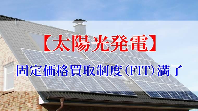 太陽光発電FIT満了