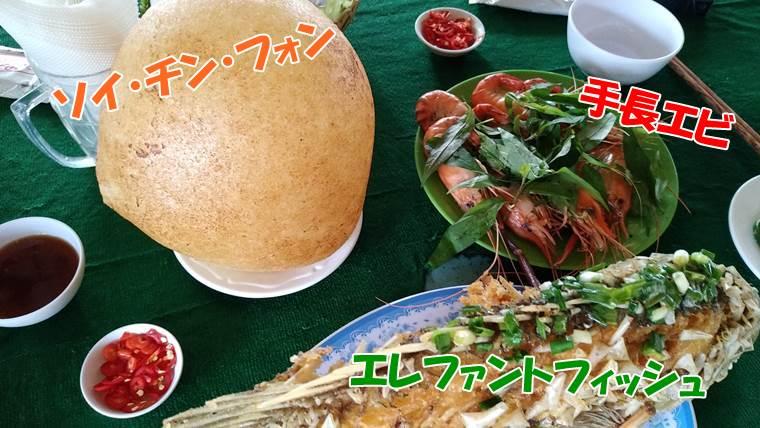 メコン川クルーズの昼食