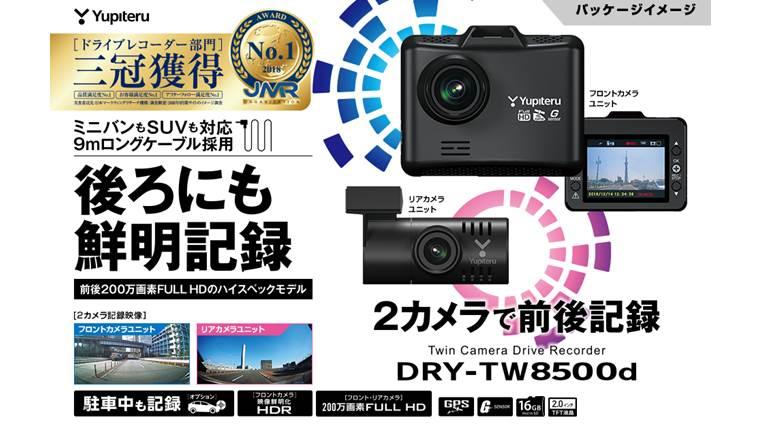 ユピテルDRY-TW8500d