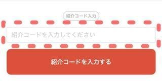 レット紹介コード②