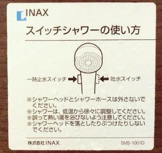 INAXスイッチシャワー